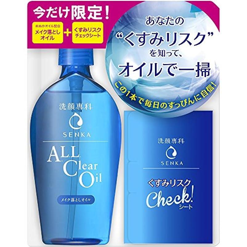 洗顔専科 オールクリアオイル くすみチェックシート付き