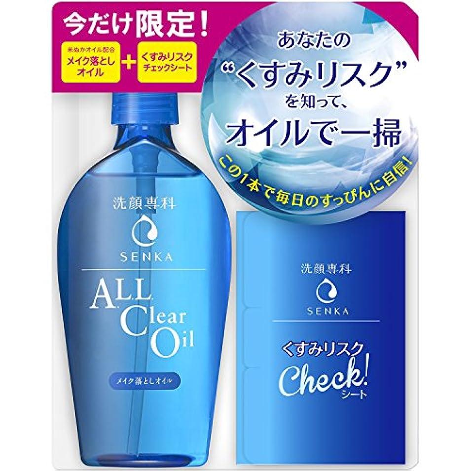 入場料不毛の汚染洗顔専科 オールクリアオイル くすみチェックシート付き