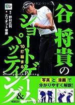 谷将貴の10打縮まるショートゲーム&パッティング (GOLF LESSON COMIC BOOK)