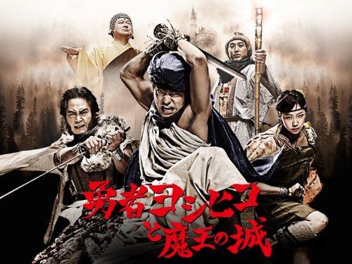 勇者ヨシヒコと魔王の城【テレビ東京オンデマンド】