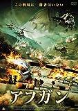 アフガン Fyodor Bondarchuk [DVD]