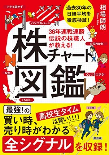36年連戦連勝 伝説の株職人が教える!株チャート図鑑
