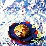 【Amazon.co.jp限定】針の穴 (初回盤) (メガジャケ付)