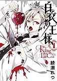 白衣の王様 1巻 (デジタル版Gファンタジーコミックス)