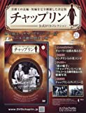 チャップリン公式DVDコレクション(31) 2017年 11/1 号 [雑誌]
