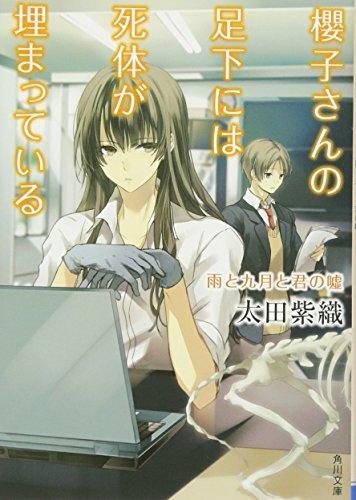 櫻子さんの足下には死体が埋まっている  雨と九月と君の嘘 (角川文庫)の詳細を見る