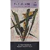 サンダーボール作戦 (Hayakawa pocket mystery books)