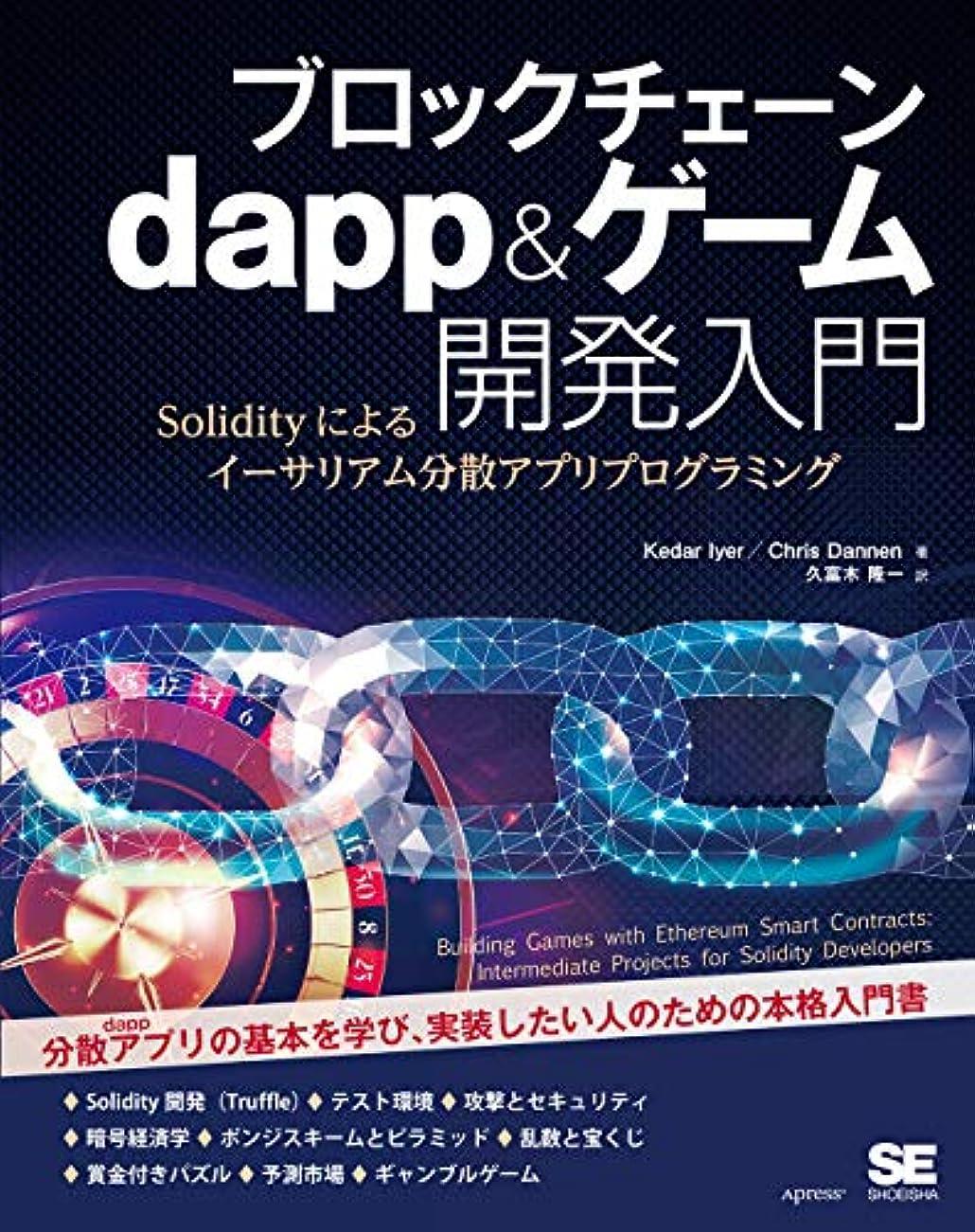 ギネス改善する傑作ブロックチェーン dapp&ゲーム開発入門 Solidityによるイーサリアム分散アプリプログラミング