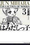 はみだしっ子 3 (白泉社文庫)