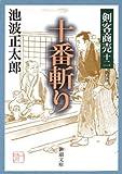 剣客商売十二 十番斬り(新潮文庫)