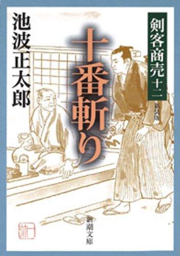 剣客商売十二 十番斬り(新潮文庫)の詳細を見る