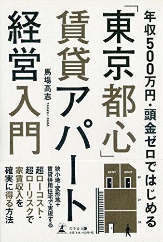 年収500万円・頭金ゼロではじめる「東京都心」賃貸アパート経営入門の詳細を見る