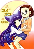 コイネコ 6 (サンデーGXコミックス)