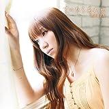 てのひらあわせ(初回生産限定盤)(DVD付)