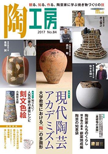 陶工房 No.84: 観る、知る、作る。陶芸家に学ぶ焼き物づくりの技 (Seibundo mook)