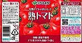 伊藤園 熟トマト 900g×12本