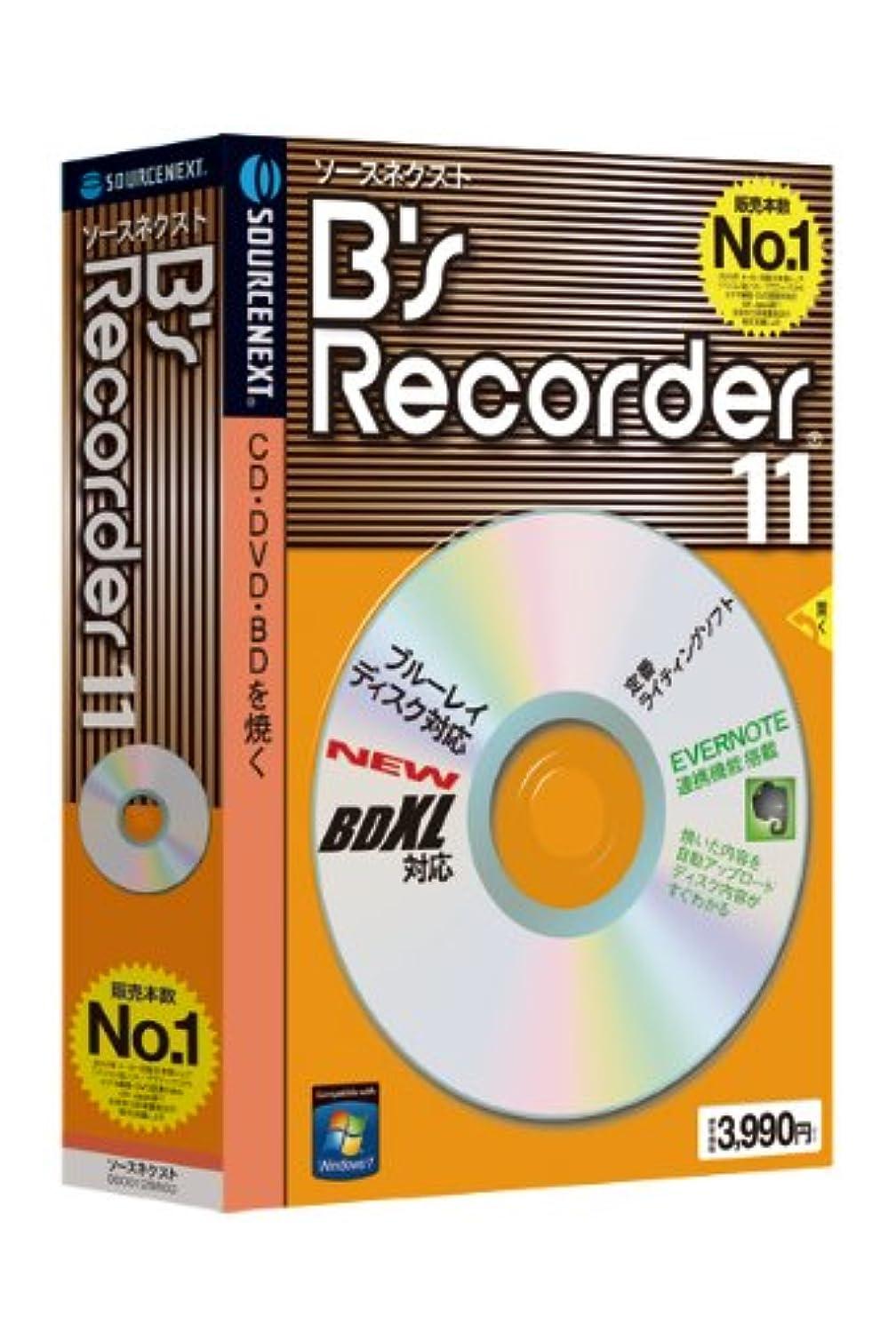 誤ビームガジュマルソースネクスト B's Recorder 11
