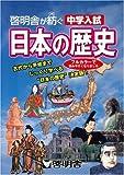 日本の歴史 (啓明舎が紡ぐ中学入試)