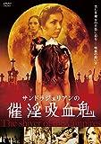 サンドラ・ジュリアンの催淫吸血鬼 [DVD]