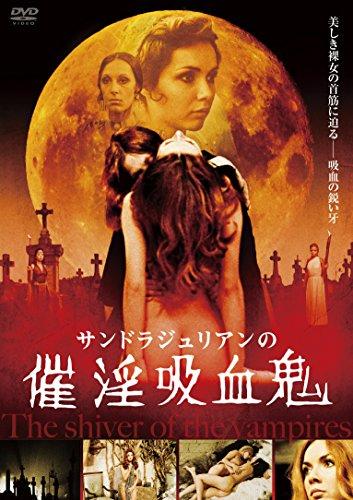 サンドラ・ジュリアンの催淫吸血鬼[DVD]