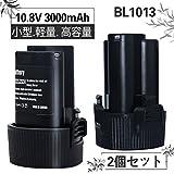 マキタ BL1013 互換バッテリー マキタ互換バッテリー 10.8V 3000mAh マキタクリーナー対応バッテリー大容量 2個セット 「Bluway」