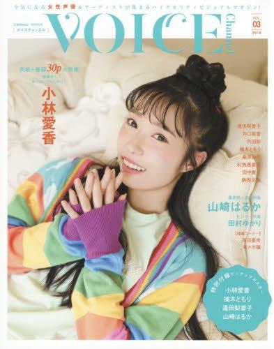 VOICE Channel Vol.3 (コスミックムック)