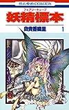 妖精標本(フェアリー キューブ) 1 (花とゆめコミックス)