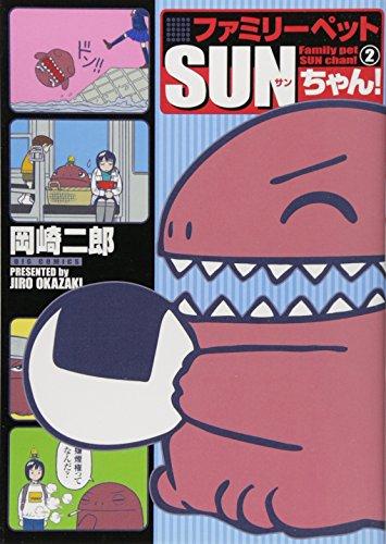 ファミリーペットSUNちゃん! 2 (2)  ビッグコミックスの詳細を見る