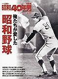 俺たちが愛した昭和野球 2019年 3 月号 [雑誌]: 昭和40年男 増刊 画像