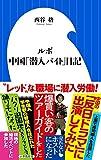 「ルポ 中国「潜入バイト」日記 (小学館新書)」販売ページヘ