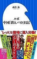 ルポ 中国「潜入バイト」日記