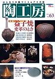 陶工房 No.63: はじめての器づくり&プロの技 (SEIBUNDO Mook)