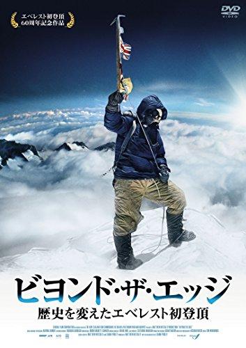 ビヨンド・ザ・エッジ 歴史を変えたエベレスト初登頂 [DVD]の詳細を見る