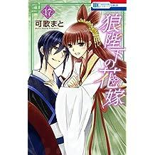 狼陛下の花嫁 17 (花とゆめコミックス)