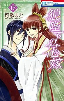 狼陛下の花嫁 第01-17巻 [Ookami-heika no Hanayome vol 01-17]