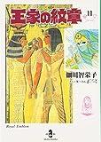 王家の紋章 (11) (秋田文庫 (17-11))
