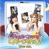 デジたる☆マジかる☆マネーじめんと!Live Ver.
