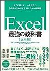 Excel 最強の教科書[完全版]——すぐに使えて、一生役立つ「成果を生み出す」超エクセル仕事術
