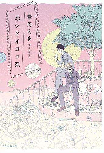 恋シタイヨウ系