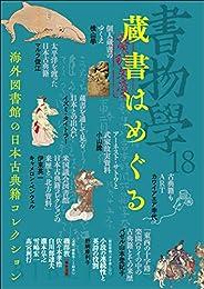 書物学 第18巻 蔵書はめぐる―海外図書館の日本古典籍コレクション (書物学18)