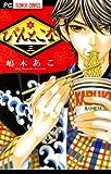 ぴんとこな(3) (フラワーコミックス)