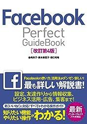 Facebook Perfect GuideBook 改訂第4版