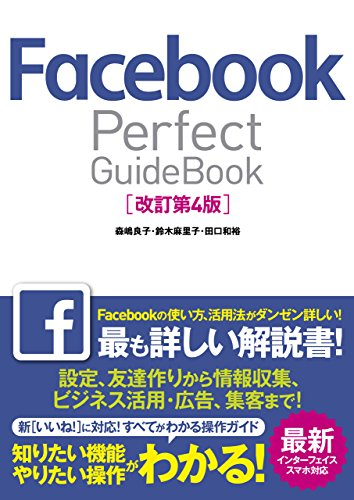Facebook Perfect GuideBook 改訂第4版