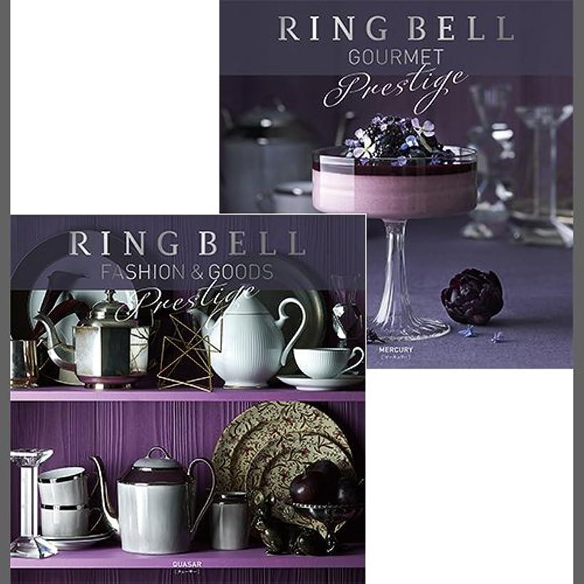 貞比類のない出席するCONCENT リンベル RING BELL カタログギフト クエーサー&マーキュリー