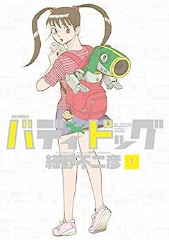 [細野不二彦]のバディドッグ(1) (ビッグコミックス)