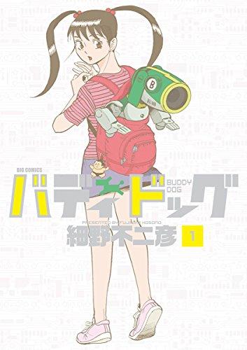 バディドッグ(1) (ビッグコミックス)