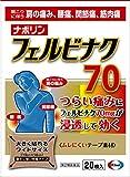 【第2類医薬品】ナボリン フェルビナク70 20枚 ※セルフメディケーション税制対象商品