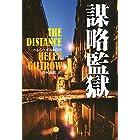 謀略監獄 (文春e-book)
