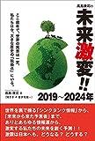 高島康司の未来激変! !  2019~2024 数年で世界の風景は一変!  私たちは今、大きな歴史の「転換点」にいる。 画像