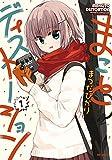 まことディストーション 1 (MFコミックス フラッパーシリーズ)